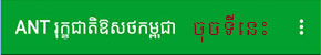 Android Khmer Medicinal Plants Dictionary 2016